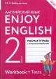 Enjoy English 2 кл. Рабочая тетрадь с контрольными работами